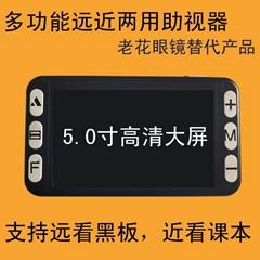 新款 5寸便攜式助視器