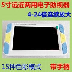 新款5寸高清便攜式電子助視器雙鏡頭放大鏡