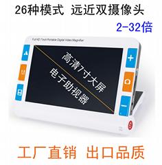 新款7寸高清電子助視器弱視力低視力放大鏡
