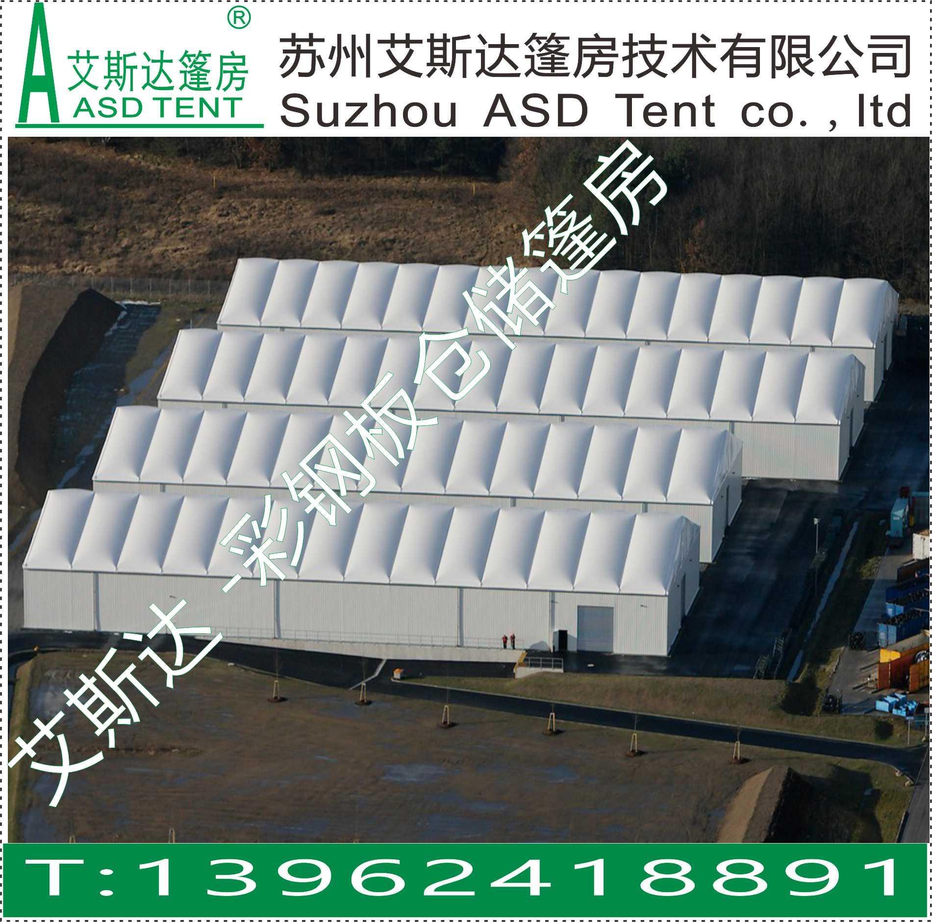 工業倉儲帳篷可移動篷房 4