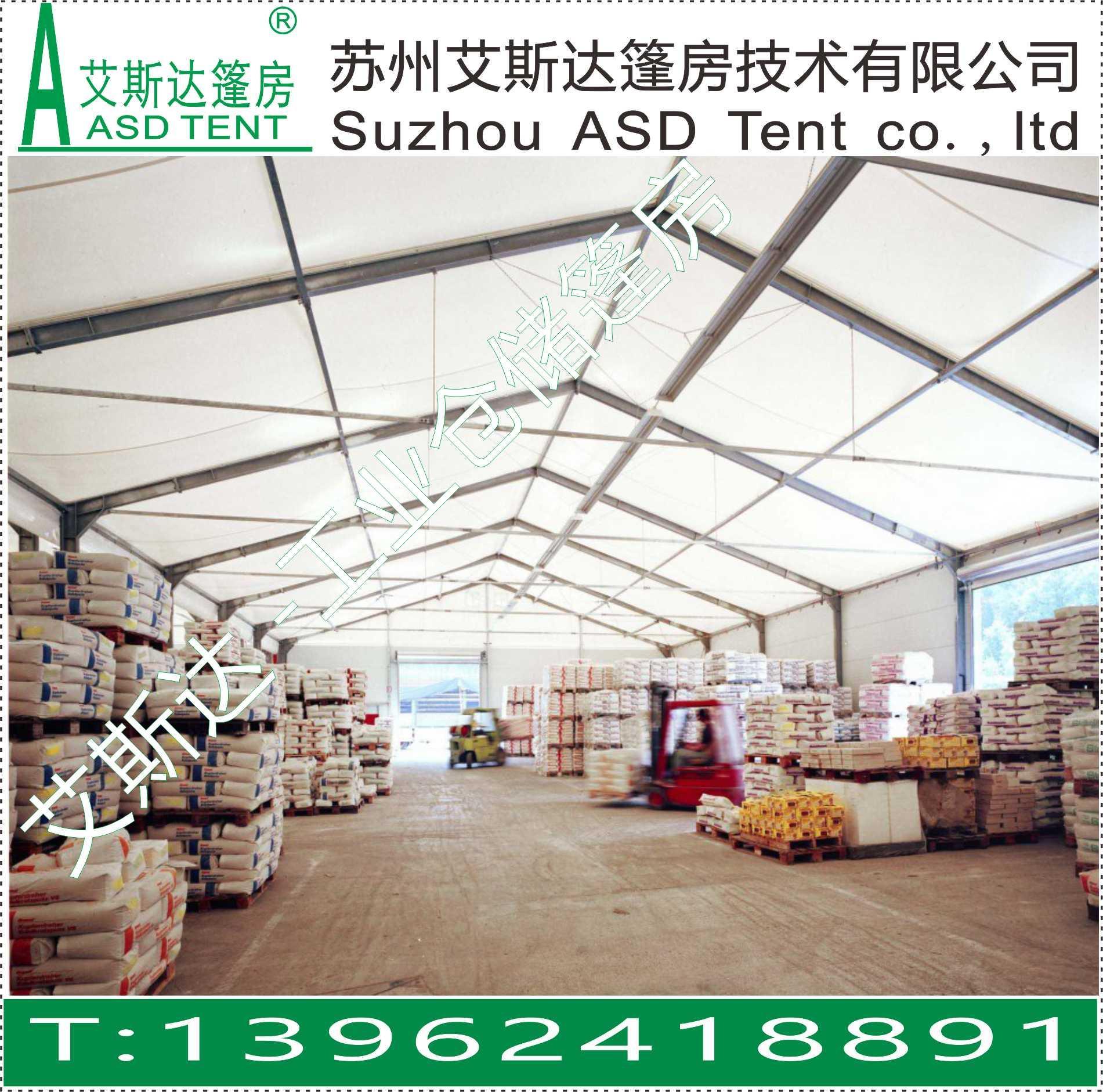 工業倉儲帳篷可移動篷房 5