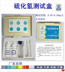 硫化氢测试盒