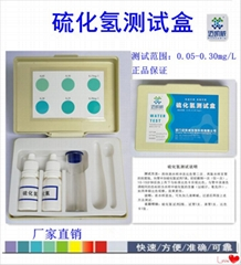 硫化氫測試盒
