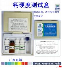 钙硬度测试盒