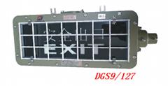 DGS9/127L(A) 礦用隔爆型標誌燈 9W127V