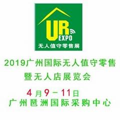 2019廣州國際無人零售展