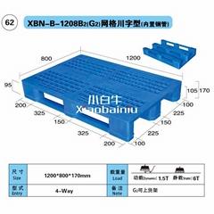 上海市普陀区小白牛 1.2米长*1米川字型塑料托盘