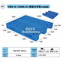 四川成都1.2米長*1米寬田字型川字九腳平板塑料托盤