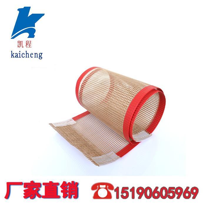 微波烘干机带式烘干机印花烘干机纺织烘干机用特氟龙网格输送带 1