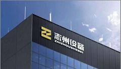 浙江志州自动化设备有限公司