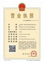 上海伯斯卡国际货运代理有限公司
