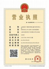 上海伯斯卡國際貨運代理有限公司
