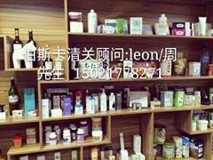 日本化妆品进口清关代理