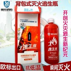 火災逃生滅火自救裝置鎰安逃生瓶投擲型滅火器