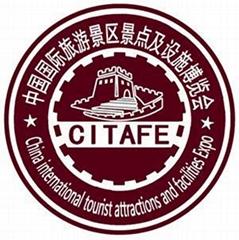 2019第十届中国北京国际景点景区及主题乐园设备展览会