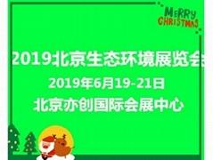 2019北京生态环境博览会盛夏绽放多重商机