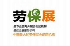 中国劳保展-2019北京国际安全及劳保用品展