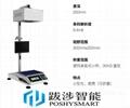 包裹體積測量設備 2