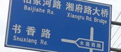 -長沙設計道路標誌牌定製供應