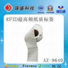 供應零汽配件生產管理RFID標籤