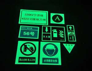 油墨印花注塑長短效型夜光材料 4