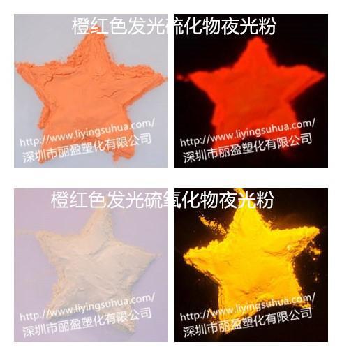 油墨印花注塑长短效型夜光材料 3