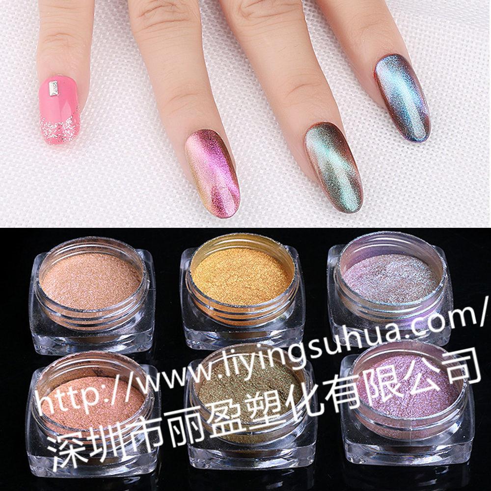 高档指甲油 化妆品用变色颜料  变色龙珠光颜料 5