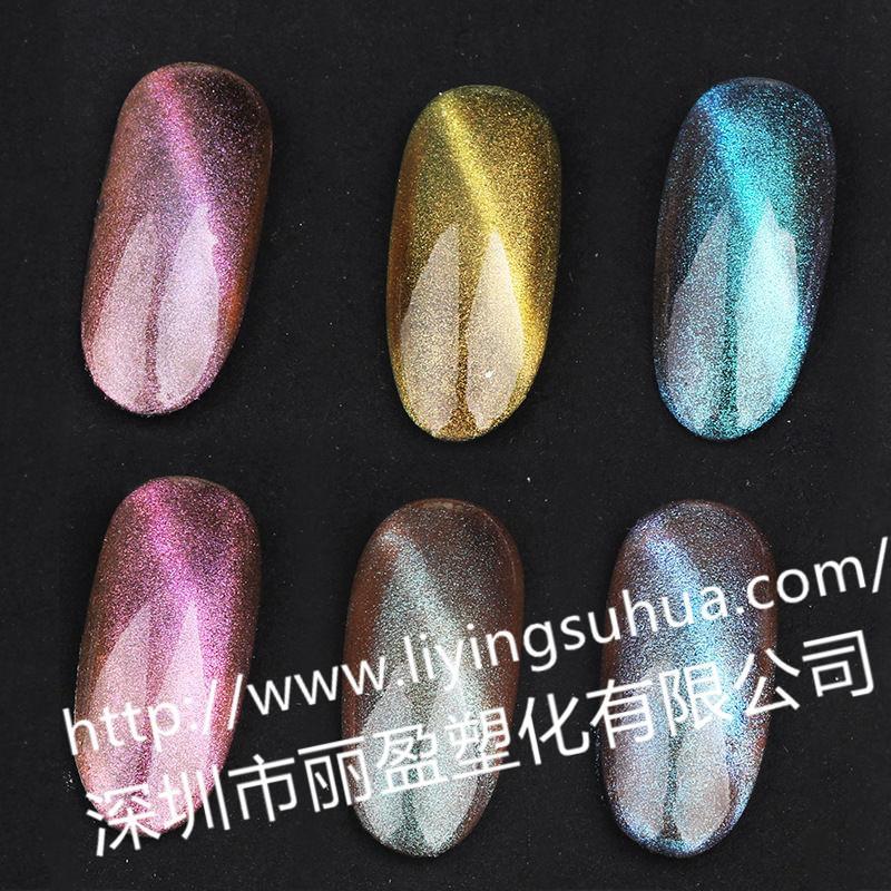 高档指甲油 化妆品用变色颜料  变色龙珠光颜料 6