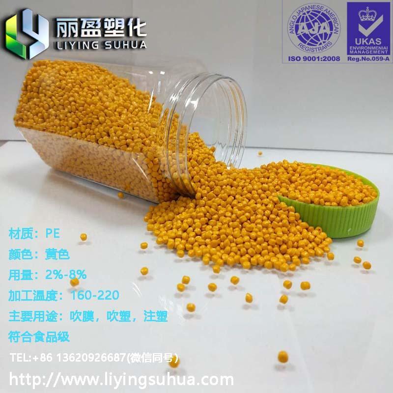 Blown film injection molding yellow masterbatch 2