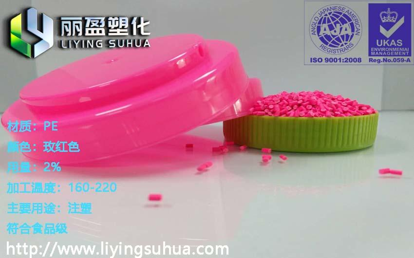 Blown film injection bottle blowing health care packaging color masterbatch 3