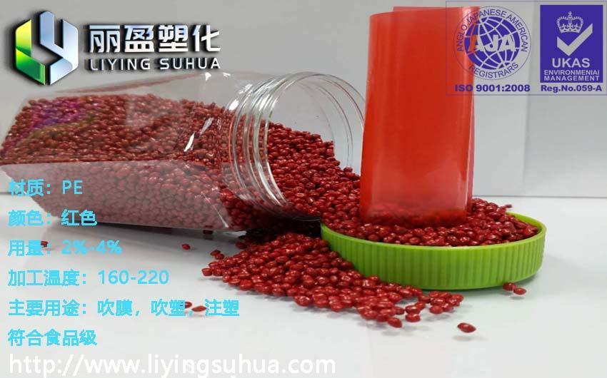 大紅色色母 高濃度血紅色母粒 高端紅色色母 吹膜吹瓶專用可定製 3