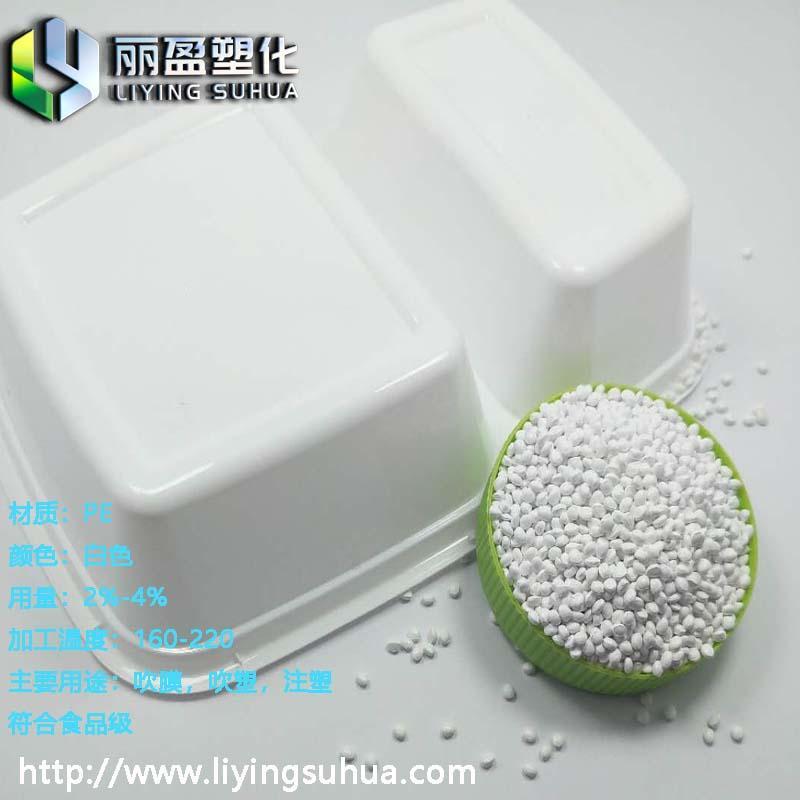 色母粒生產廠家 現貨供應高濃度白色母粒 PE注塑吹膜通用型白色母 1