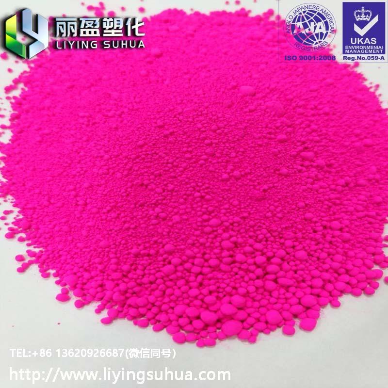高档环保荧光粉 不含甲醛荧光粉 色母粒专用荧光粉 3