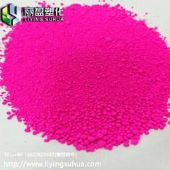 注塑吹塑荧光21紫红颜料