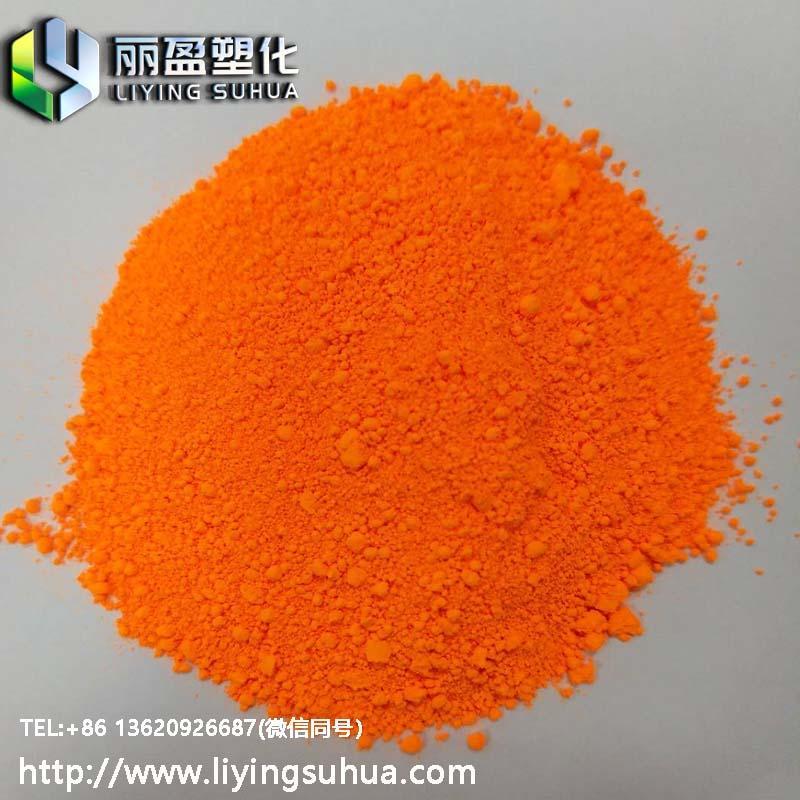 廠家直銷進口環保熒光粉 多用途吹塑 注塑熒光顏料 2