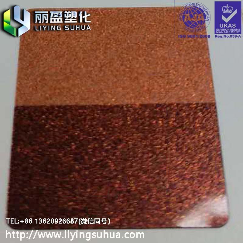幻彩红金棕 色珠光粉 1
