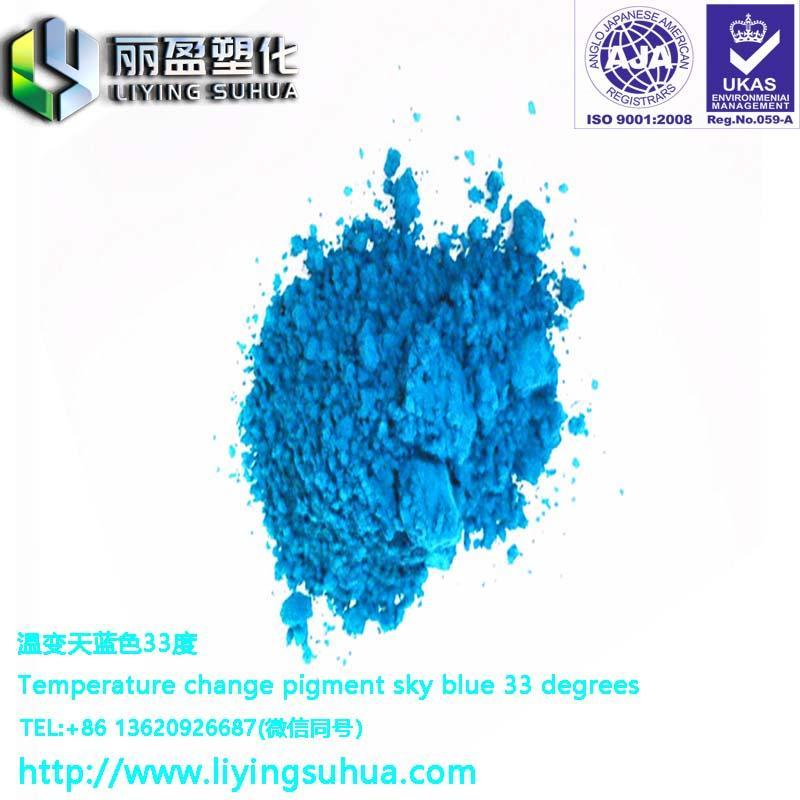 不含有双酚A天蓝色感温变色色粉颜料 6
