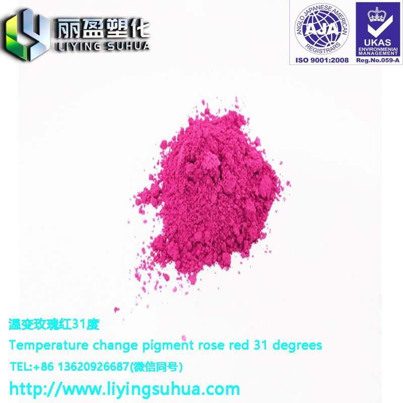 不含有雙酚A玫瑰紅色感溫變色色粉顏料 7