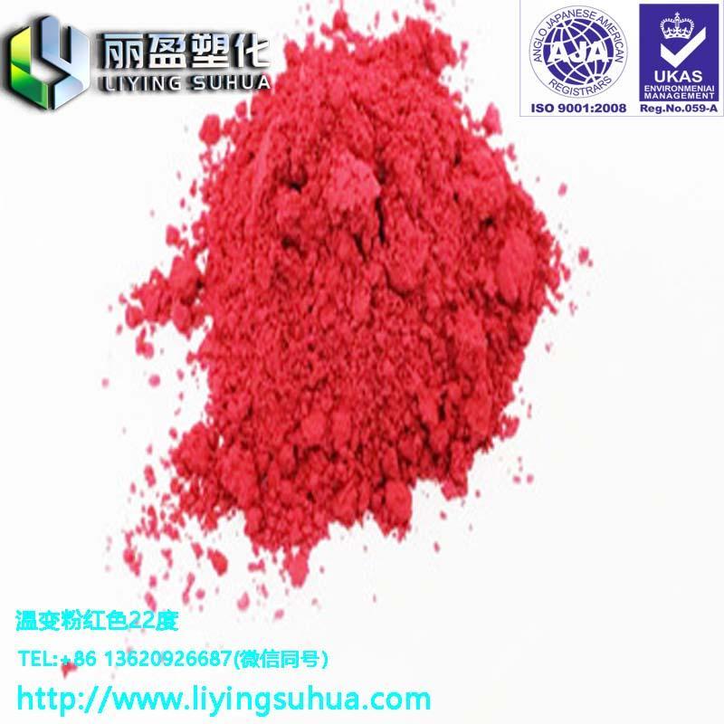 价格优惠感温变色材料 手感变色粉 遇冷变色色粉 1