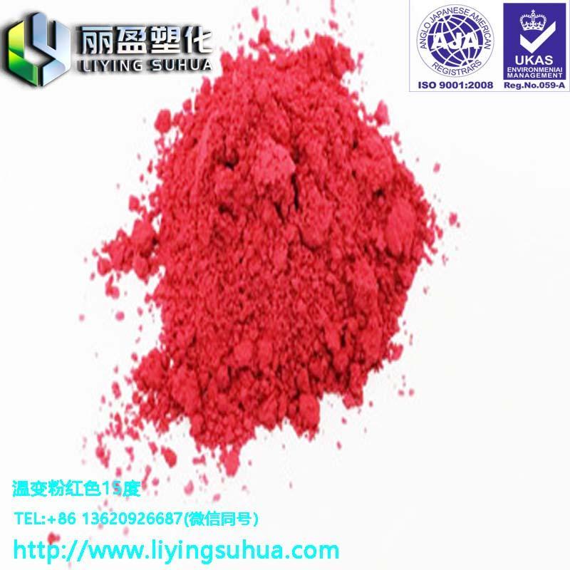 价格优惠感温变色材料 手感变色粉 遇冷变色色粉 2