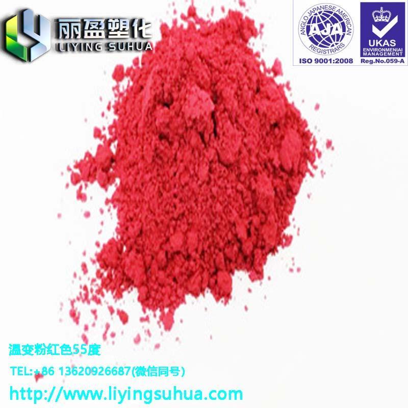 价格优惠感温变色材料 手感变色粉 遇冷变色色粉 3