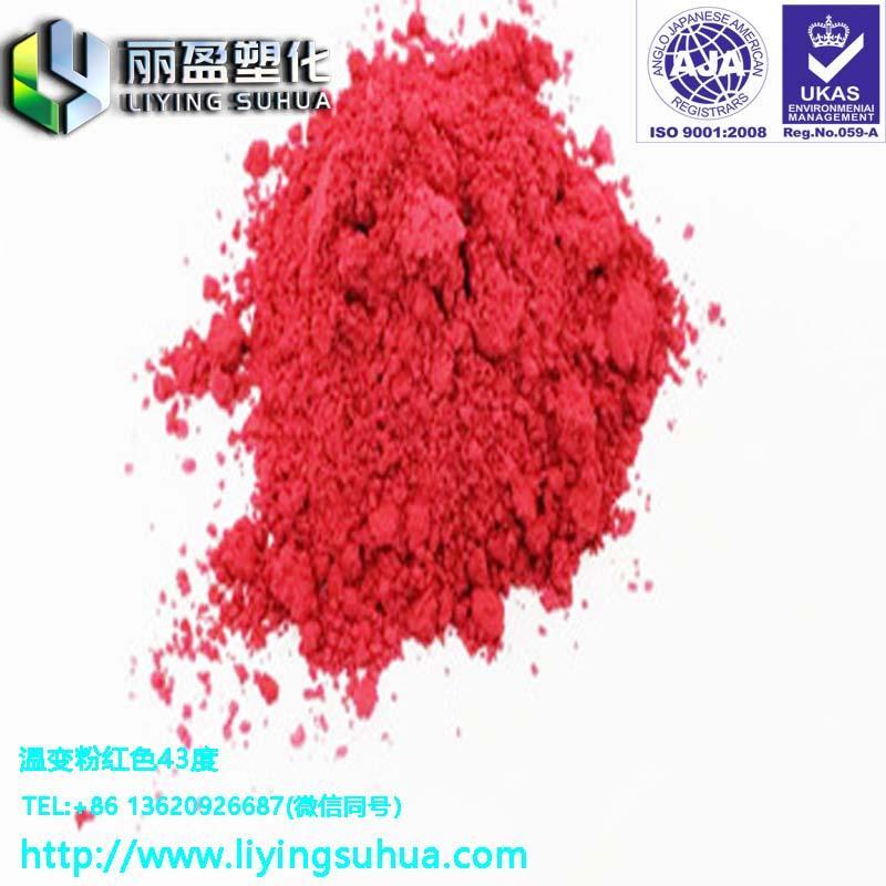价格优惠感温变色材料 手感变色粉 遇冷变色色粉 7