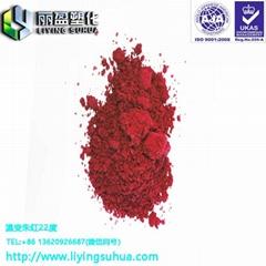 不含有雙酚A朱紅色感溫變色色粉顏料