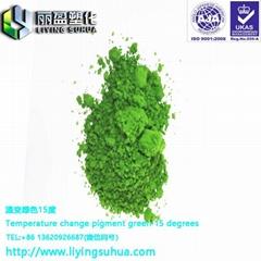 不含有雙酚A綠色感溫變色色粉顏料