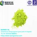 不含有双酚A草绿色感温变色色粉