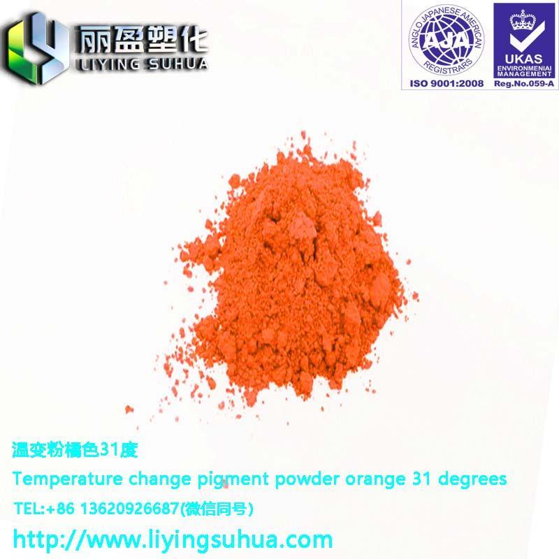 不含有雙酚A桔色感溫變色色粉顏料 5