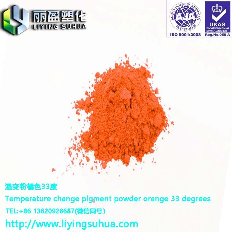 服装印花用温变橙色33度高温消色变色粉 7