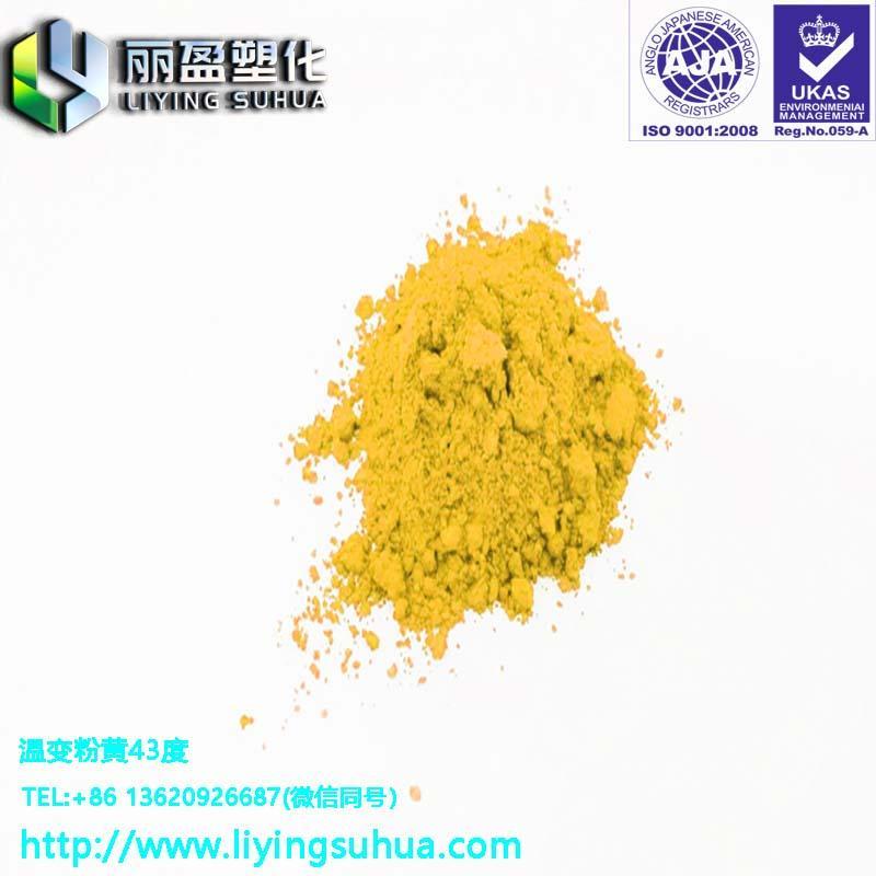 通过SGS测试环保温变粉 注塑温变粉 食品级感温色粉 1