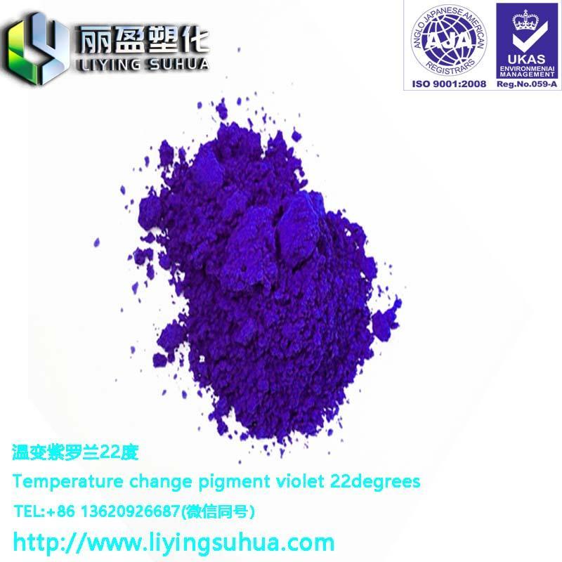 不含有双酚A紫罗兰色感温变色色粉颜料 5