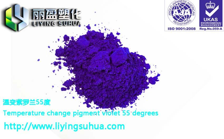 注塑专用感温变色粉  热感变色皮革用感温颜料 3